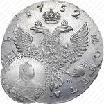 1 рубль 1752, ММД-IШ