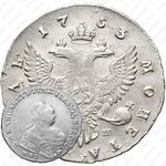 1 рубль 1753, ММД-IШ