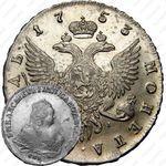 1 рубль 1753, СПБ-ЯI
