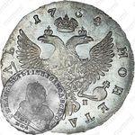 1 рубль 1754, ММД-IП, портрет старого образца, орденская лента широкая