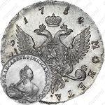 1 рубль 1754, СПБ-BS-IМ