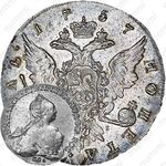 1 рубль 1757, СПБ-TI-ЯI