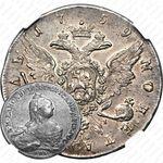 1 рубль 1759, СПБ-TI-ЯI