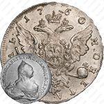 1 рубль 1760, СПБ-TI-ЯI