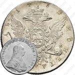 1 рубль 1762, СПБ-ЯИ