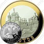 100 рублей 2004, Ростов
