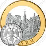 100 рублей 2004, Углич