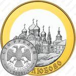 100 рублей 2006, Боголюбово