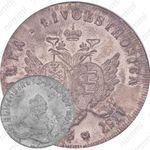 96 копеек 1757