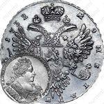 1 рубль 1732, крест державы простой, в слове «РУБЛЬ» большой промежуток между «РУ» и «БЛЬ».