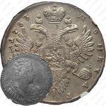 1 рубль 1733, без броши на груди, крест державы простой