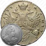 1 рубль 1733, без броши на груди, крест державы узорчатый