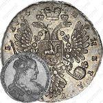 1 рубль 1734, тип 1734 года, голова меньше (переходный портрет), крест короны разделяет надпись, 5 жемчужин в волосах