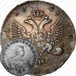 1 рубль 1741, ММД
