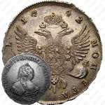 1 рубль 1742, ММД, край корсажа V-образный