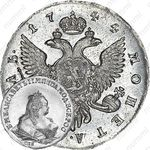 1 рубль 1744, СПБ