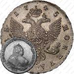 1 рубль 1745, СПБ