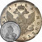 1 рубль 1752, СПБ-IM