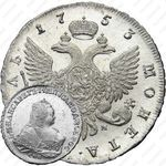 1 рубль 1753, СПБ-IМ