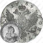 1 рубль 1754, ММД-МБ, портрет старого образца, орденская лента широкая