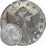 1 рубль 1756, ММД-МБ