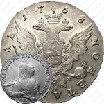 1 рубль 1758, СПБ-TI-НК