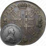 1 рубль 1762, СПБ
