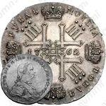 1 рубль 1762, СПБ-СЮ