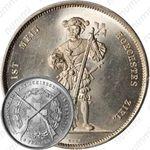 5 франков 1857, фестиваль, г. Бёрн