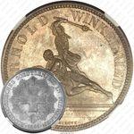 5 франков 1861, фестиваль, г. Нидвальден