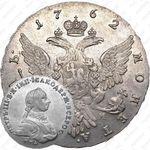 1 рубль 1762, ММД-ДМ