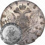 1 рубль 1762, СПБ-НК, гурт надпись