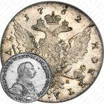 1 рубль 1762, СПБ-НК, гурт шнур вправо