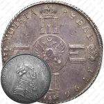 1 рубль 1796, СПБ-CLF, Новодел