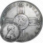 1 рубль 1796, СПБ-CLF, Пробные