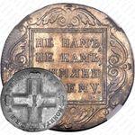 1 рубль 1799, СМ-ФЦ