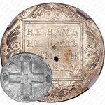 1 рубль 1801, СМ-АИ