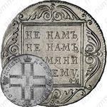 1 рубль 1801, СМ-ФЦ