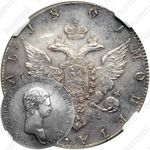 1 рубль 1801, СПБ-AI, Новодел
