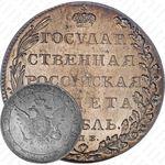 1 рубль 1802, СПБ-АИ