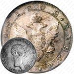 1 рубль 1802, СПБ-АИ, Новодел