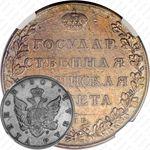1 рубль 1807, СПБ-ФГ, орёл больше, реверс: бант больше
