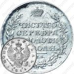 1 рубль 1811, СПБ-ФГ
