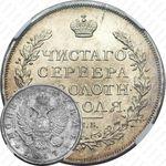 1 рубль 1817, СПБ-ПС, орёл образца 1810 г., корона малая, скипетр короче