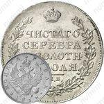 1 рубль 1818, ошибка, инициалы СП вместо ПС, орёл образца 1812 г., скипетр длиннее