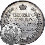 1 рубль 1821, СПБ-ПД