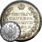 1 рубль 1823, СПБ-ПД