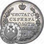 1 рубль 1825, СПБ-НГ