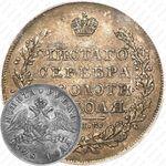 1 рубль 1828, СПБ-НГ