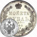 1 рубль 1846, СПБ-ПА